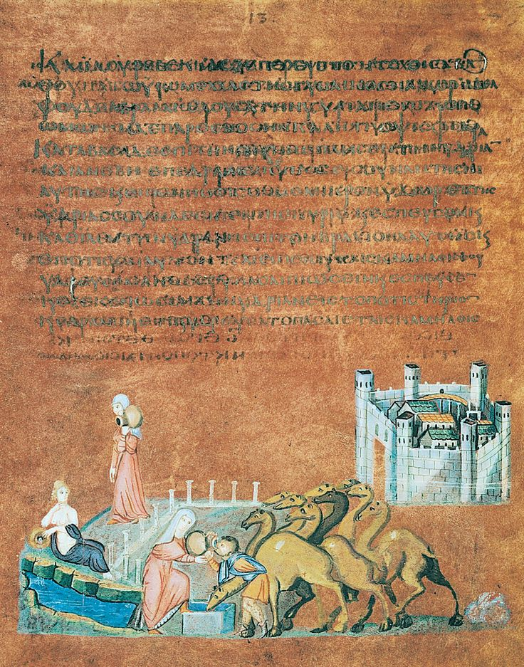 Rebecca and Eliezer at the Well, folio 7 recto from the Vienna Genesis, early 6th century, tempera, gold and silver on purple vellum, 31.75 x 23.5 cm (Österreichische Nationalbibliothek, Vienna)