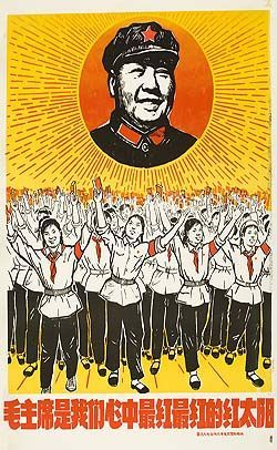 Chairman Mao is the reddest red sun in our hearts, 1967 poster (Westminster Chinese Poster Collection)