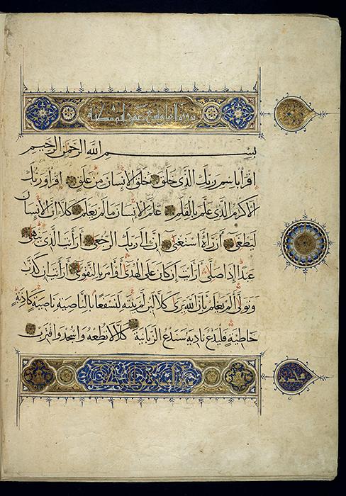 14th-century Mamluk Qur'an (British Library)